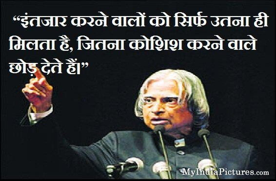 Abdul Kalam Motivational Quotes Hindi Inspiration Point For All