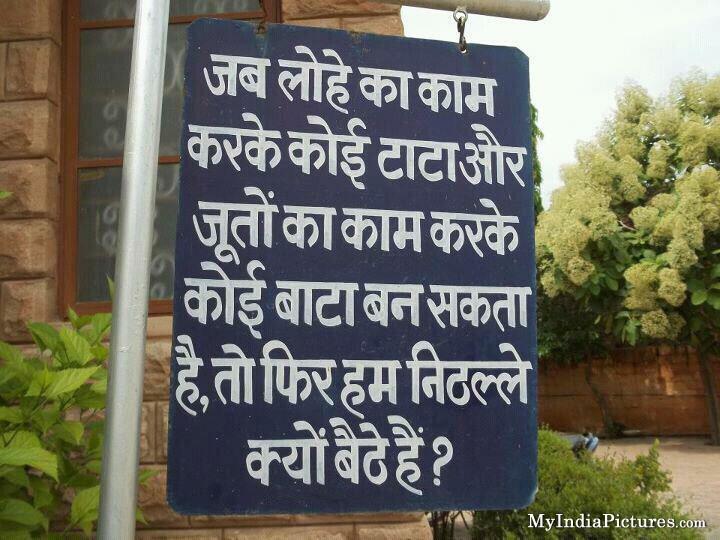 Hard Life Quotes In Hindi: Motivational-and-inspirational-indian-hindi-quotes