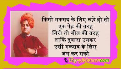 Imagenes De Motivational Quotes For Students By Swami Vivekananda In