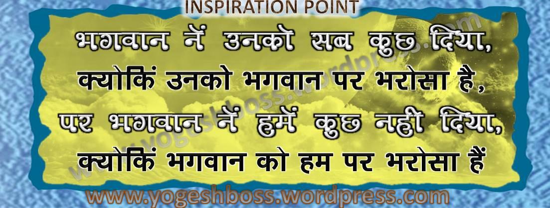 hard work in hindi 30 अप्रैल 2016  प्रिय मित्रों जीवन में सफलता हासिल करने के लिए सभी लोगों  को संघर्ष (struggle) और कठोर परिश्रम (hard work).