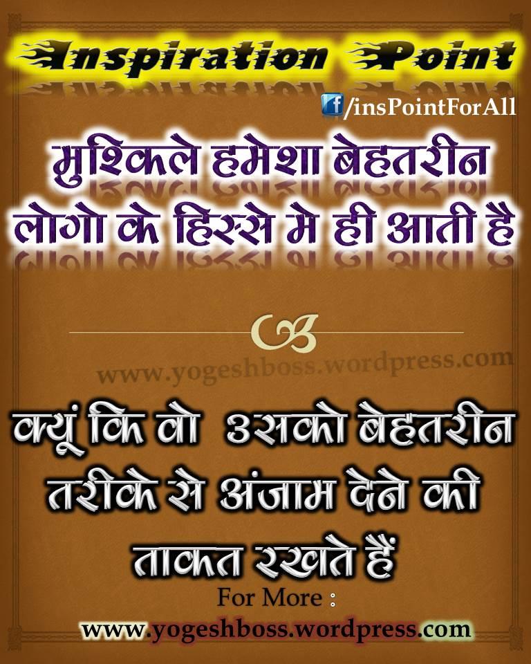 motivational quotes images hindi english part 3