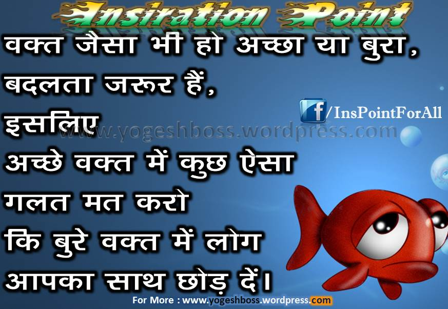 Motivational Quotes Images Hindi English Part 3 Inspiration