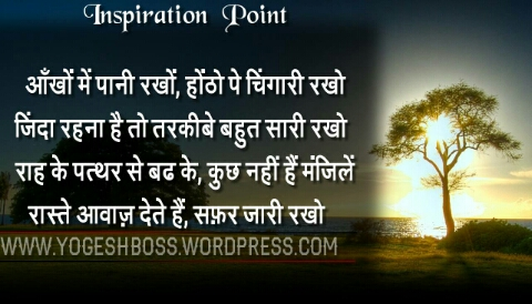 hindi inspiring quotes inspiration point for all