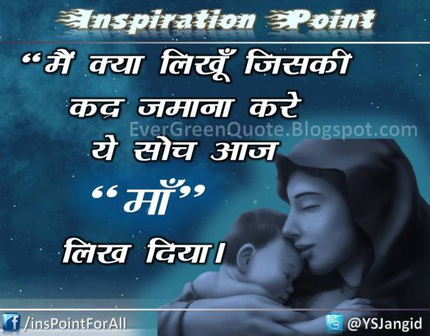 HIndi Quotes about mother
