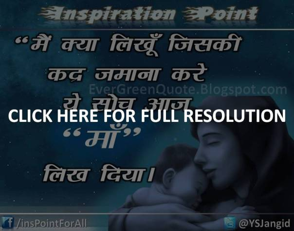 Mother_Love_Quotes_in_HIndi_HD
