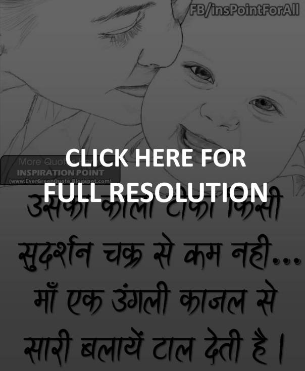 Inspirational Shayri In Hindi Inspiration Point For All